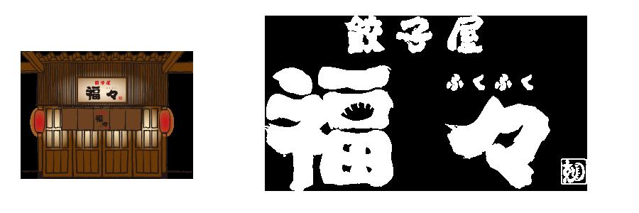 餃子屋 福々