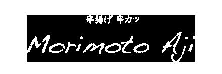 串揚げ 串カツ Morimoto Aji